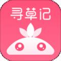 寻草记下载最新版_寻草记app免费下载安装
