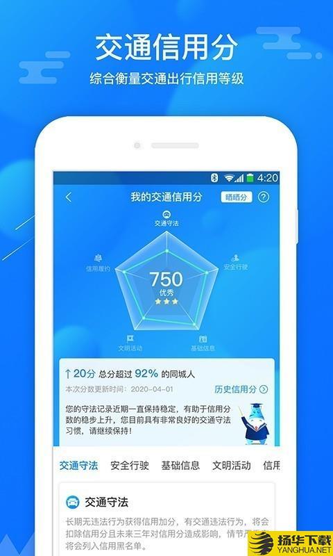 斑马信用下载最新版_斑马信用app免费下载安装
