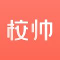 校帅下载最新版_校帅app免费下载安装