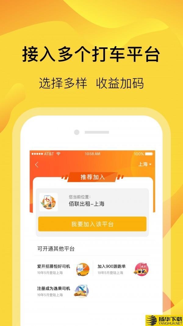爱开网约车下载最新版_爱开网约车app免费下载安装