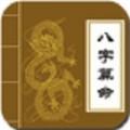 八字算命下载最新版_八字算命app免费下载安装