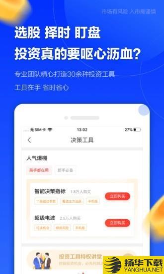 中泰国际环球易下载最新版_中泰国际环球易app免费下载安装