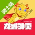 龙城外卖骑士下载最新版_龙城外卖骑士app免费下载安装