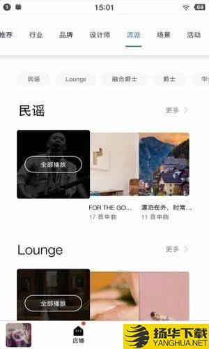 Lava店铺音乐安卓下载