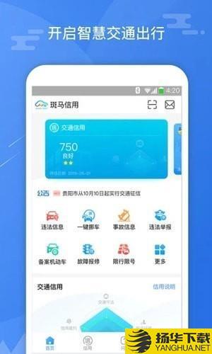 斑马信用app下载