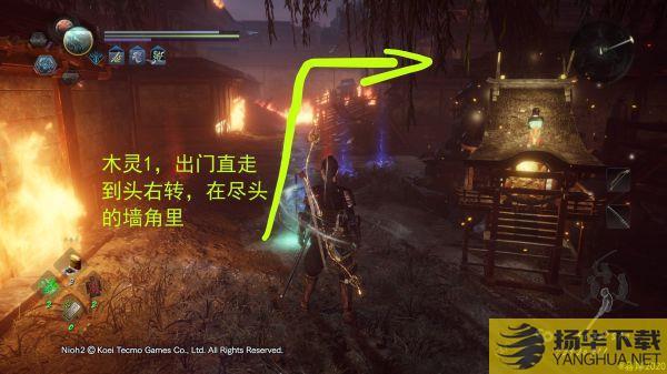 《仁王2》平安京讨魔传DLC