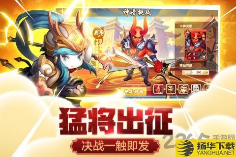 三国仙侠志果盘版下载