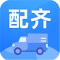 配齐物流司机下载最新版_配齐物流司机app免费下载安装