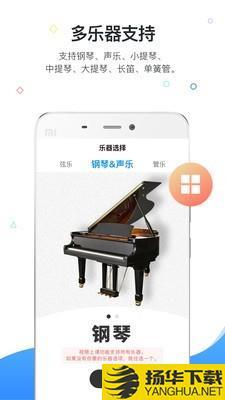一起练琴下载最新版_一起练琴app免费下载安装