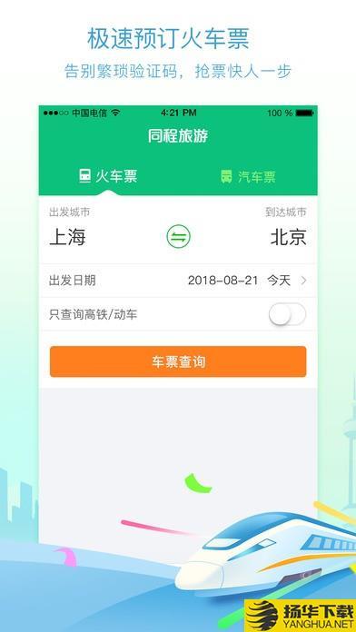 同程火车票app下载