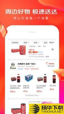 京东霹雳抢购下载最新版_京东霹雳抢购app免费下载安装