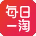 每日一淘下载最新版_每日一淘app免费下载安装