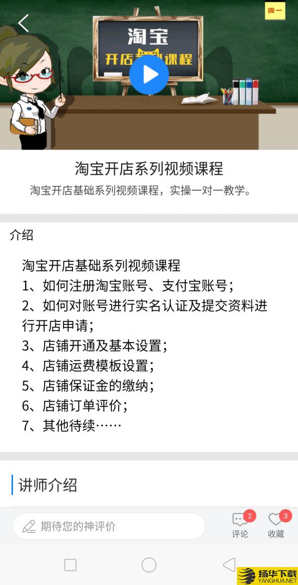 新华云课堂下载最新版_新华云课堂app免费下载安装