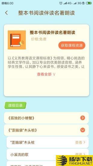 状元共享课堂下载最新版_状元共享课堂app免费下载安装