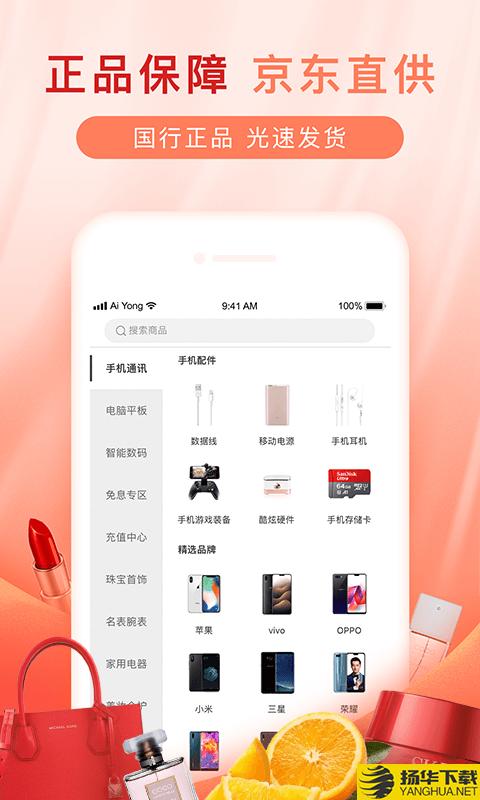爱用商城下载最新版_爱用商城app免费下载安装