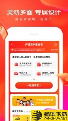京东优选下载最新版_京东优选app免费下载安装