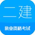 2019二级建造师下载最新版_2019二级建造师app免费下载安装