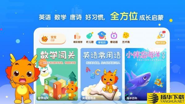 小伴龙动画屋下载最新版_小伴龙动画屋app免费下载安装
