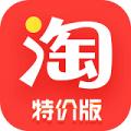 淘宝特价版下载最新版_淘宝特价版app免费下载安装