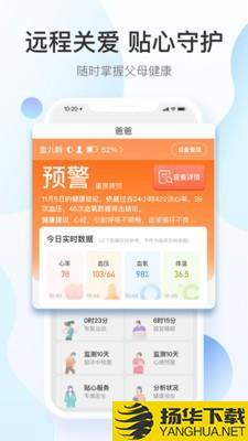 澔医卫士下载最新版_澔医卫士app免费下载安装