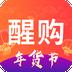 醒购商城下载最新版_醒购商城app免费下载安装