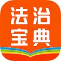 百姓法治宝典下载最新版_百姓法治宝典app免费下载安装