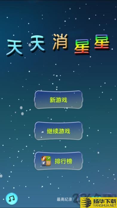 天天消星星抖音版手游下载_天天消星星抖音版手游最新版免费下载