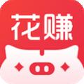 花赚下载最新版_花赚app免费下载安装