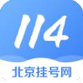 北京114挂号网下载最新版_北京114挂号网app免费下载安装