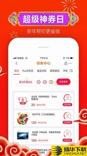 京东优选app下载