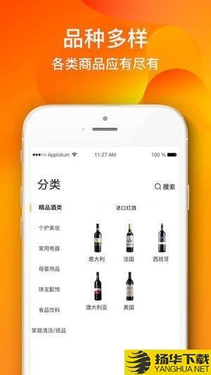蜂购app下载
