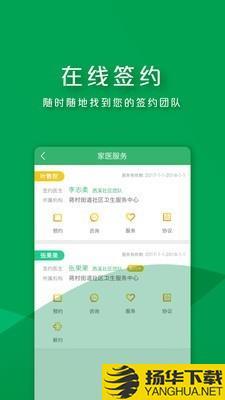 朝阳健康下载最新版_朝阳健康app免费下载安装