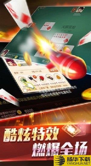 温州火拼双扣游戏手游下载_温州火拼双扣游戏手游最新版免费下载