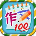 小学同步满分作文下载最新版_小学同步满分作文app免费下载安装