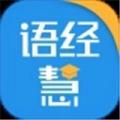 语经慧下载最新版_语经慧app免费下载安装