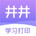井井打印下载最新版_井井打印app免费下载安装