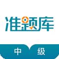 中级统计师准题库下载最新版_中级统计师准题库app免费下载安装