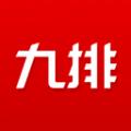 九排下载最新版_九排app免费下载安装