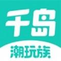 千岛下载最新版_千岛app免费下载安装
