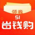 51省钱购下载最新版_51省钱购app免费下载安装