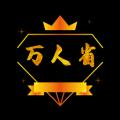 万人省下载最新版_万人省app免费下载安装