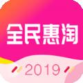 全民恵淘下载最新版_全民恵淘app免费下载安装