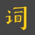 台词宝下载最新版_台词宝app免费下载安装