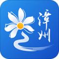 漳州通下载最新版_漳州通app免费下载安装