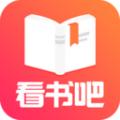 免费看书吧下载最新版_免费看书吧app免费下载安装