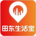田东生活宝下载最新版_田东生活宝app免费下载安装