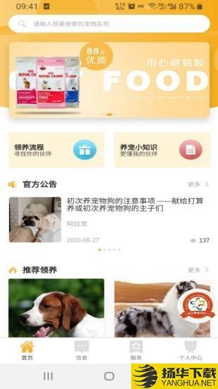 阿拉宠下载最新版_阿拉宠app免费下载安装