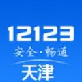 天津交管12123下载最新版_天津交管12123app免费下载安装
