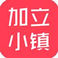 加立小镇下载最新版_加立小镇app免费下载安装