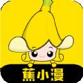 蕉小漫下载最新版_蕉小漫app免费下载安装